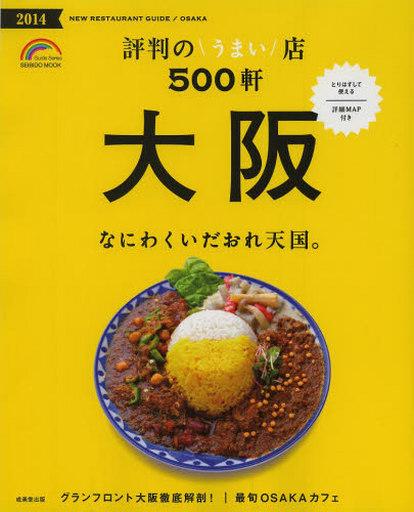 【中古】ムックその他 <<歴史・地理>> 14 大阪 評判のうまい店500軒