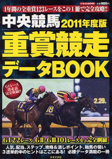 【中古】ムックその他 <<趣味・雑学>> 11 中央競馬重賞競走データBOOK