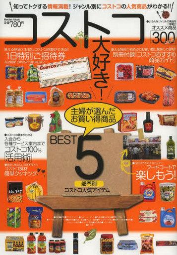 【中古】ムックその他 <<歴史・地理>> コストコ大好き!