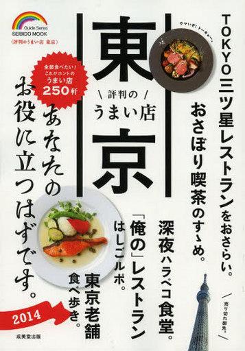 【中古】ムックその他 <<歴史・地理>> 14 東京 評判のうまい店