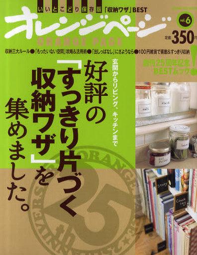 【中古】ムックその他 <<生活・暮らし>> オレンジページ 2010年Vol.6