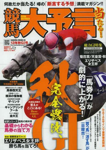 【中古】ムックその他 <<趣味・雑学>> 競馬大予言 13年秋G1号