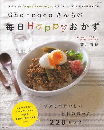 【中古】ムックその他 <<生活・暮らし>> Cho-cocoさんちの毎日Happyおかず