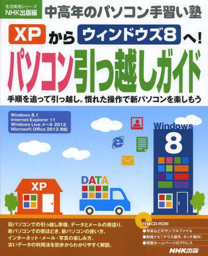【中古】ムックその他 <<コンピュータ>> XPからウィンドウズ8へ!パソコン引っ越しガイド