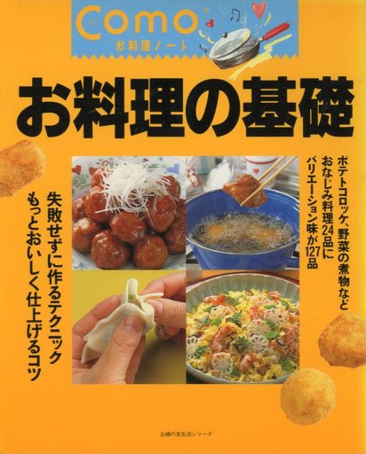 【中古】ムックその他 <<サブカルチャー>> Comoお料理ノート お料理の基礎