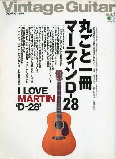 【中古】ムックその他 <<芸術・アート>> Vintage Guitar ヴィンテージ・ギター vol.1