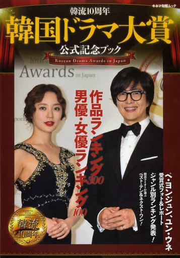 【中古】ムックその他 <<趣味・雑学>> 韓流10周年「韓国ドラマ大賞」公式記念ブック