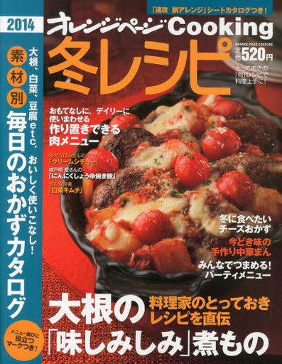 【中古】ムックその他 <<生活・暮らし>> 14 冬レシピ