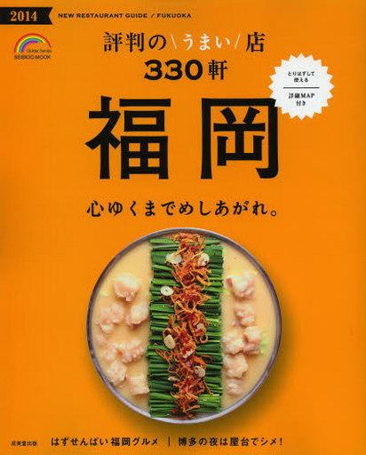 【中古】ムックその他 <<歴史・地理>> 14 福岡 評判のうまい店330軒