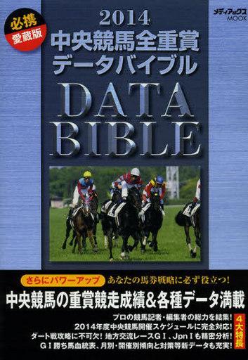 【中古】ムックその他 <<趣味・雑学>> 14 中央競馬全重賞データバイブル