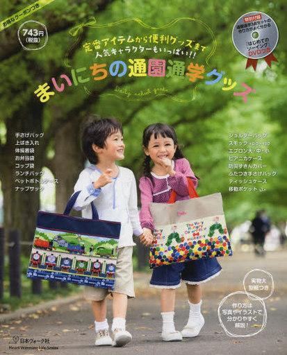 【中古】ムックその他 <<生活・暮らし>> DVD付)まいにちの通園通学グッズ