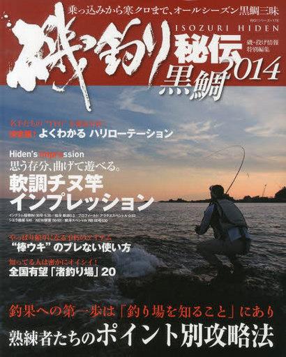 【中古】ムックその他 <<趣味・雑学>> 14 磯釣り秘伝 黒鯛