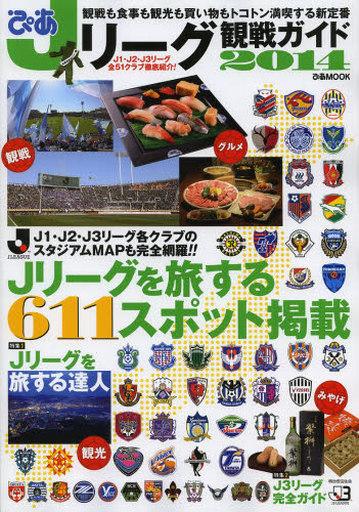 【中古】ムックその他 <<趣味・雑学>> ぴあ Jリーグ観戦ガイド 2014