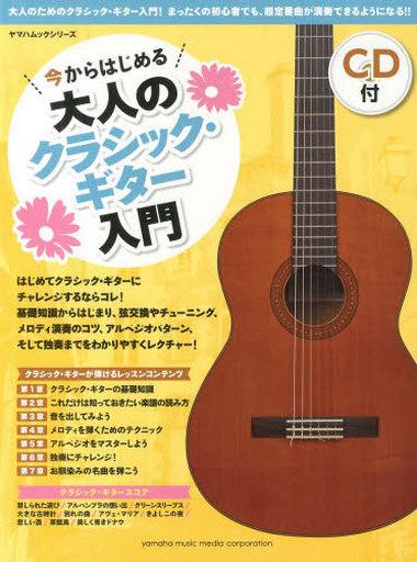 【中古】ムックその他 <<趣味・雑学>> CD付)今からはじめる大人のクラシック・ギター入門教則