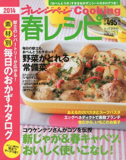 【中古】ムックその他 <<生活・暮らし>> 14 春レシピ