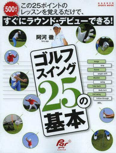 【中古】ムックその他 <<趣味・雑学>> 阿河徹 ゴルフスイング25の基本