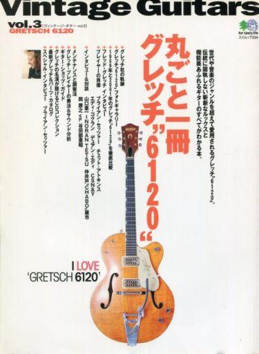 【中古】ムックその他 <<芸術・アート>> Vintage Guitar ヴィンテージ・ギター vol.3