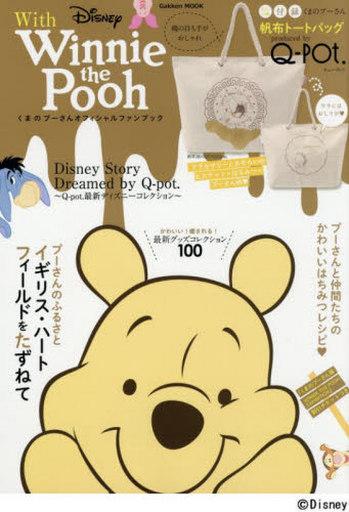 【中古】ムックその他 <<生活・暮らし>> 付録付)With Winnie the Pooh くまのプーさんオフィシャルファンブック