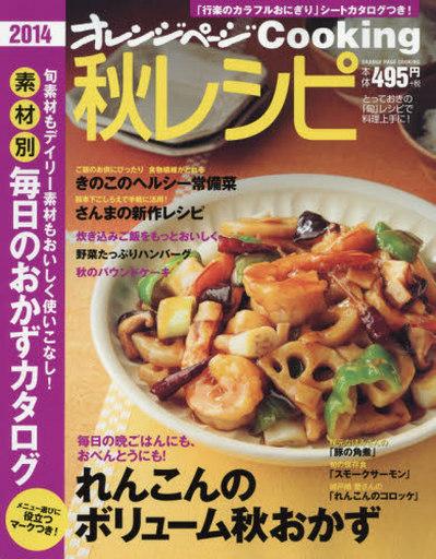 【中古】ムックその他 <<生活・暮らし>> 14 秋レシピ