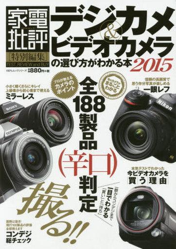 【中古】ムックその他 <<趣味・雑学>> 15 デジカメ&ビデオカメラの選び方がわかる本