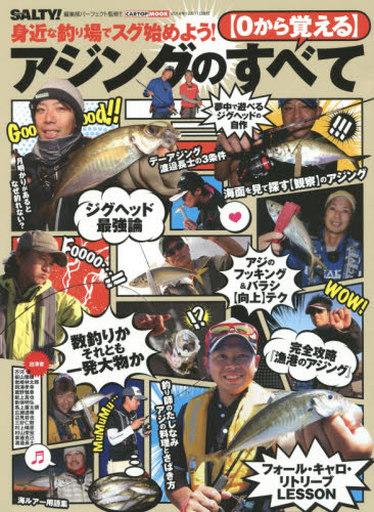 【中古】ムックその他 <<趣味・雑学>> 身近な釣り場でスグ始めよう!0から覚えるアジングのすべて