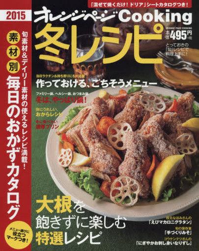 【中古】ムックその他 <<生活・暮らし>> 15 冬レシピ