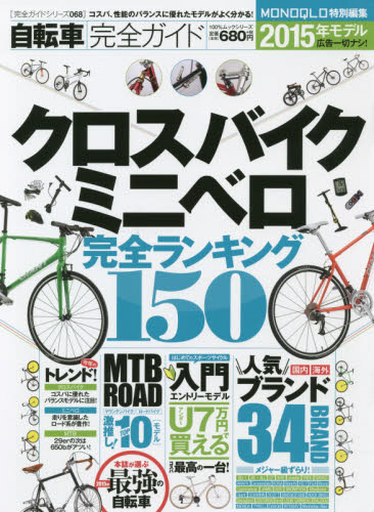 【中古】ムックその他 <<趣味・雑学>> 自転車完全ガイド クロスバイクミニベロ完全ランキング150 2015年モデル
