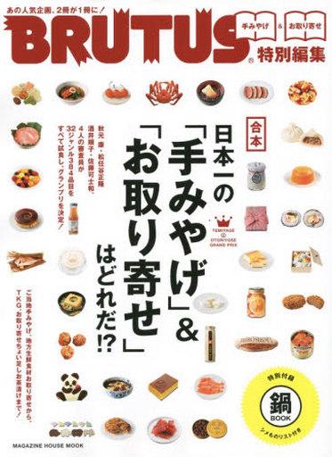 【中古】ムックその他 <<歴史・地理>> 日本一の「手みやげ」&「お取り寄せ」は、どれだ!? BRUTUS特別編集合本