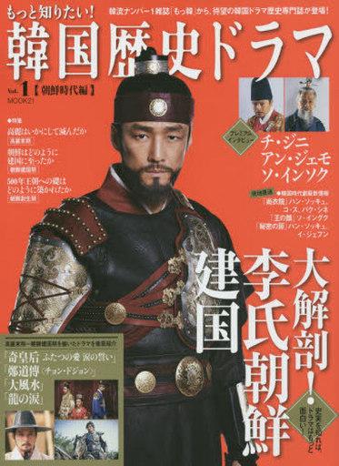 【中古】ムックその他 <<趣味・雑学>> もっと知りたい!韓国歴史ドラマ Vol.1