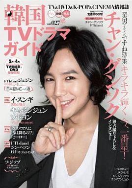 【中古】ムックその他 <<趣味・雑学>> 韓国TVドラマガイド 27