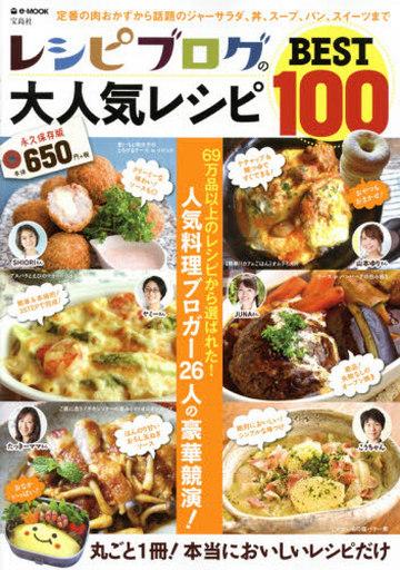 【中古】ムックその他 <<生活・暮らし>> レシピブログの大人気レシピBEST100