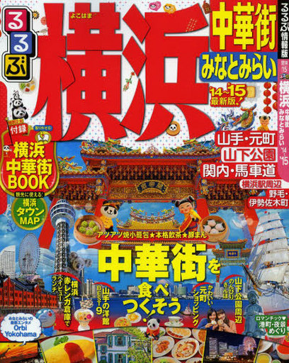 【中古】ムックその他 <<歴史・地理>> 14-15 るるぶ横浜 中華街 みなとみらい