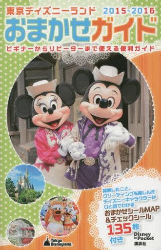 【中古】ムックその他 <<歴史・地理>> 15-16 東京ディズニーランドおまかせガイド