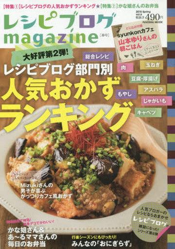 【中古】ムックその他 <<生活・暮らし>> レシピブログmagazine Vol.6