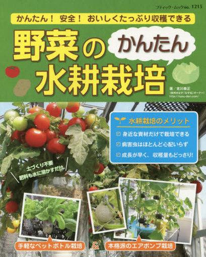 【中古】ムックその他 <<趣味・雑学>> 野菜のかんたん水耕栽培
