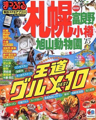 【中古】ムックその他 <<歴史・地理>> まっぷる02 札幌 富良野・小樽・旭山動物園'15