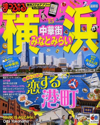 【中古】ムックその他 <<歴史・地理>> まっぷる 横浜 中華街 みなとみらい '15