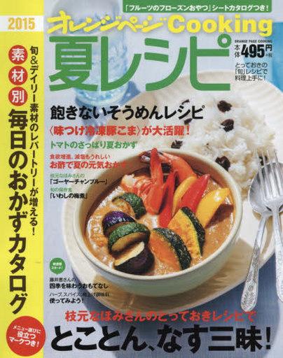 【中古】ムックその他 <<生活・暮らし>> 15 夏レシピ