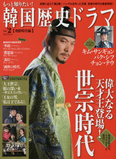 【中古】ムックその他 <<趣味・雑学>> もっと知りたい!韓国歴史ドラマ Vol.2