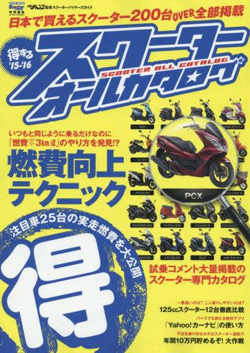 【中古】ムックその他 <<趣味・雑学>> 15-16 得するスクーターオールカタログ
