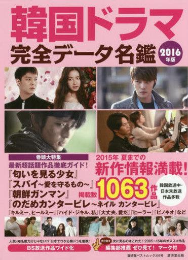 【中古】ムックその他 <<芸術・アート>> 韓国ドラマ完全データ名鑑 2016年版
