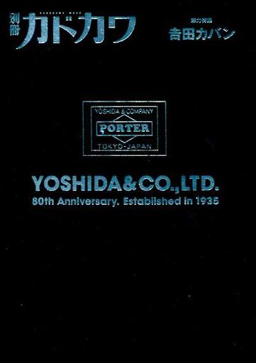 【中古】ムックその他 <<趣味・雑学>> 別冊カドカワ 吉田カバン 80th Anniversary.Established in 1935