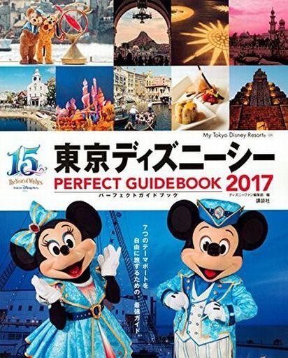 【中古】ムックその他 <<歴史・地理>> 東京ディズニーシー パーフェクトガイドブック 2017
