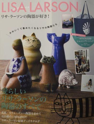 【中古】ムックその他 <<生活・暮らし>> 付録付)LISA LARSON リサ・ラーソンの陶器が好き!