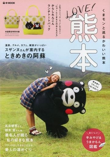 【中古】ムックその他 <<生活・暮らし>> 付録付)LOVE! 熊本