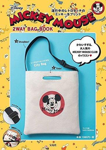 【中古】ムックその他 <<生活・暮らし>> 付録付)Disney MICKEY MOUSE 2WAY BAG BOOK