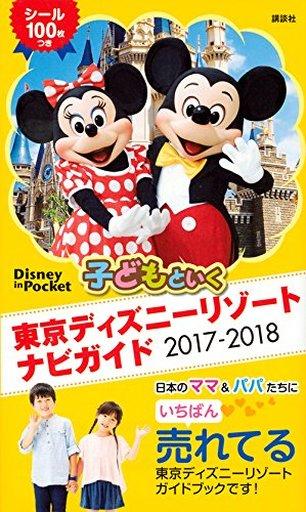 【中古】ムックその他 <<歴史・地理>> 17-18 子どもといく東京ディズニーリゾートナビガイド