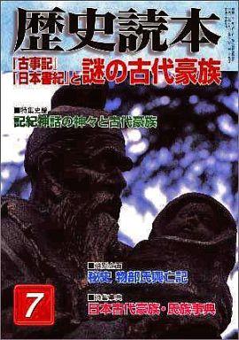 【中古】歴史・文化 歴史読本 2005年7月号