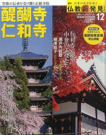 【中古】歴史・文化 週刊 仏教新発見 改訂版 12