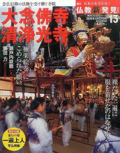 【中古】歴史・文化 週刊 仏教新発見 改訂版 13